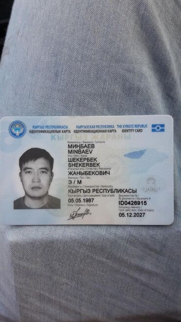 Находки, отдам даром - Кыргызстан: Паспорт права жоголду