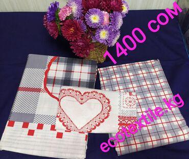 nano textile в Кыргызстан: Продаю Туркменское постельное белье, качество отличное, не скатываются