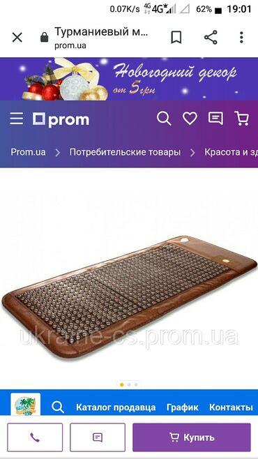 Турмалиновые коврики - Кыргызстан: Продается Турманиевый матт