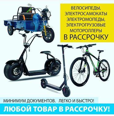 Мотоциклы и мопеды - Беловодское: В селе Беловодское и Сокулук Электро грузовые Мотороллеры, Велосипеды
