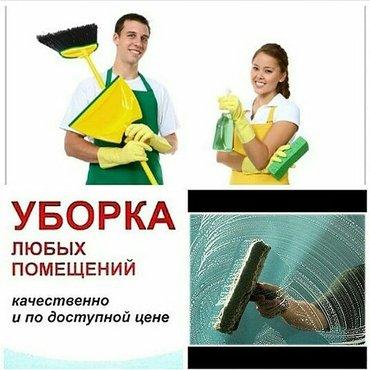 Прлфесионалбная уборка  но кампании в Бишкек