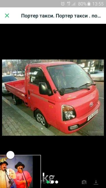 портер такси  по городу  500 сом в Бишкек