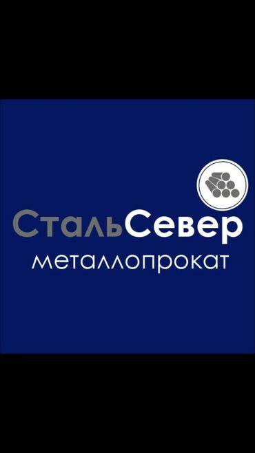 металлопрокат в Кыргызстан: Российский Металл ОПТОМ И В РОЗНИЦУ! Металлобаза! Металлопрокат! В