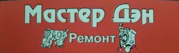 стиральных машин марки в Кыргызстан: Мастер Дэн!!! Стиральная машина автомат. Все марки. Ремонт стиралок