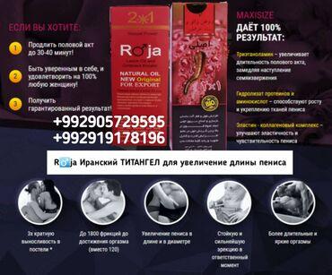 26 объявлений: Иранский масло ROJA + мазь Khrantin Один из мощнейших афродизиаков. Вы