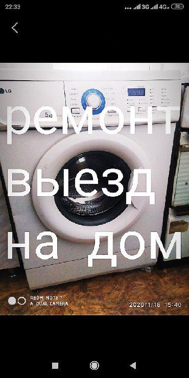 капсульная кофемашина bosch tassimo vivy в Кыргызстан: Ремонт стиральных машин автомат