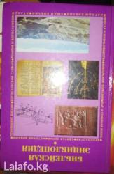 Библейская энциклопедия. 300 с. в Бишкек