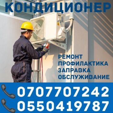 цены на бензин в бишкеке роснефть в Кыргызстан: Ремонт | Кондиционеры | С гарантией, С выездом на дом