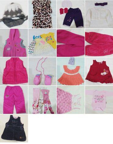 Пакет детских вещей на девочку.От 3-6 месяцев до 1,5 года. Писать в