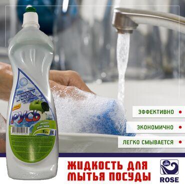 """""""Русь"""" - эффективное моющее средство для посуды, которое обладает"""