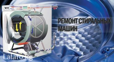 стиральных машин водонагревателей в Кыргызстан: Доброго времени суток! Предлагаем услуги по ремонту стиральных машин а