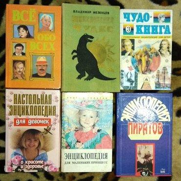 белим обои в Кыргызстан: Продаю энциклопедии для детей: Всё обо всех. Том 7 - 80с. Мезенцев В