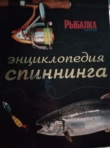 Хорошая книга для спинингиста