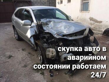 купить авто в аварийном состоянии в Кыргызстан: Другое 2000