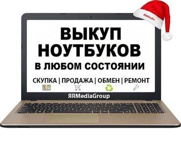 Скупка продажа обмен ремонт ноутбуков в Бишкек