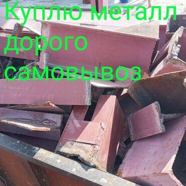 Куплю металл дорого самовывоз демонтаж . Скупка металл дорого.Приом