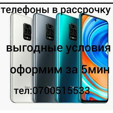 Телефоны в рассрочку.выгодные условия.оформим за 5мин.тел:.#телефоны