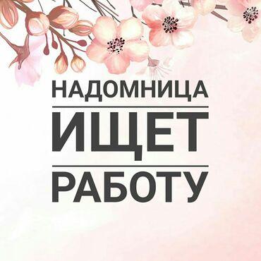 Швейное дело - Бишкек: Швея Прямострочка. Больше 6 лет опыта