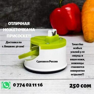 Кухонные принадлежности - Кыргызстан: Продаю незаменимую, очень для Вас нужную ножеточку на присоске!