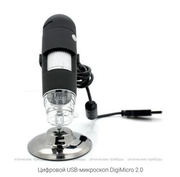 увеличение члена бишкек in Кыргызстан | ТОВАРЫ ДЛЯ ВЗРОСЛЫХ: Цифровой USB-микроскоп DigiMicro 2.0работает так же, как цифровая