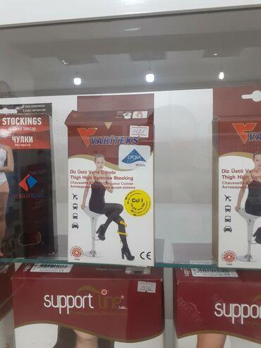 Продаю компрессионные чулки противарикозные турецкой фирмы Варитекс. 1