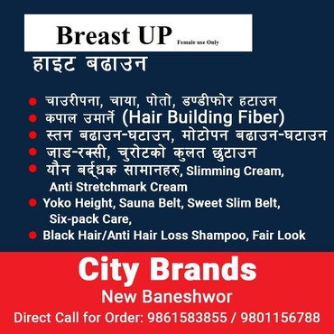 Personal Items - Kathmandu: Breast up for female is really effective product (As seen on tv ),you