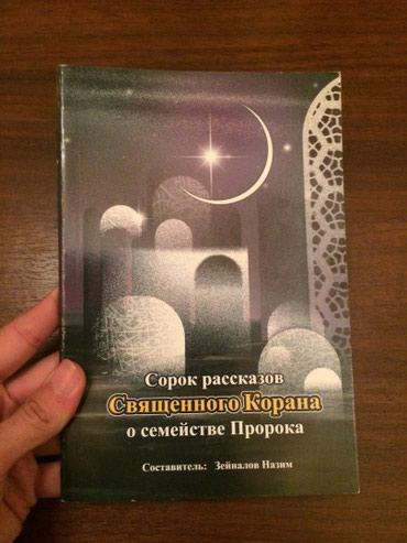 Bakı şəhərində Muqeddes Qurandan 40 hekaye kitabi. Rus dilinde teze .