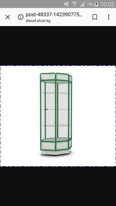 Продается витрина полностью белая внутри с подстветкой и зеркалами в Бишкек