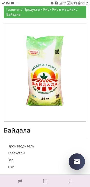 Находки, отдам даром - Кыргызстан: Возьму в дар рис Байдала