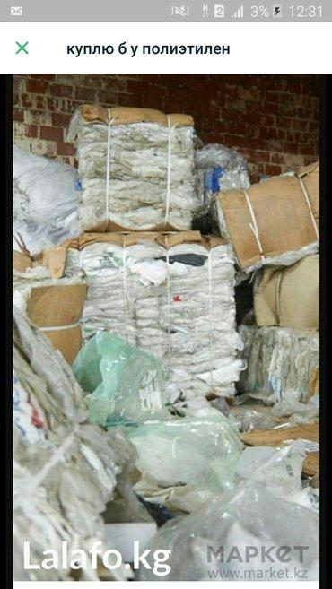 Скупаю отходы полиэтилена в больших количествах в Кок-Ой