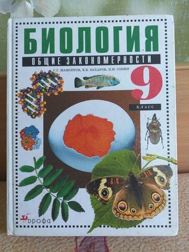биолог в Кыргызстан: Биология 9 класс- 150 сом