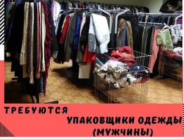 pradam palto в Кыргызстан: Упаковщица. Гоин