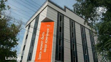 Сдаю офис 37 кв. м ул. Горького 83 (пер. Панфилова) в Бишкек