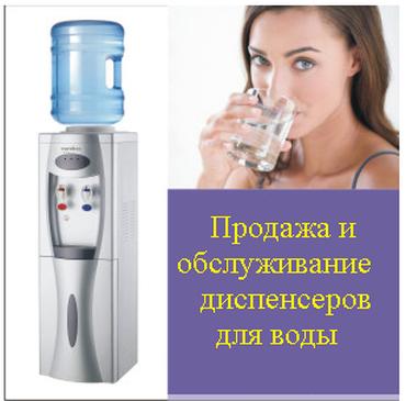 Предлагаем вам кулеры по низким ценам! аппарат для воды ecocool в Бишкек