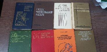 Tibb kitabları satılır aşağdakı siyahıda adı çəkilən. 16. Хусуси ч