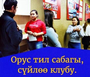 telefon zte v5 в Кыргызстан: Орус, англис, корей, турк, кыргыз тилдери, математика. Мектепке даярдо