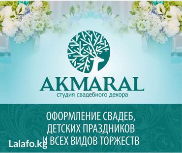 """Студия """"akmaral"""" предлагает вам полное и в Бишкек"""