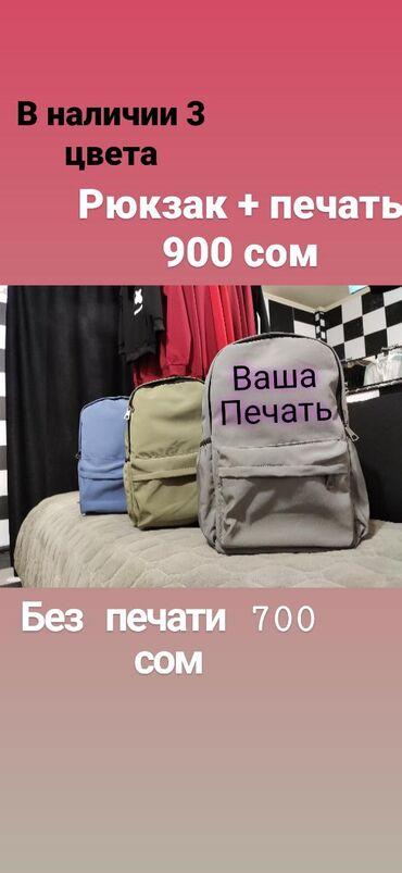 Рюкзаки в Кыргызстан: Рюкзаки с именем (любая печать)Можете придти к нам в офис выбрать