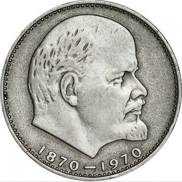 Продаю рубли владимир Ленин 1970. 255шт