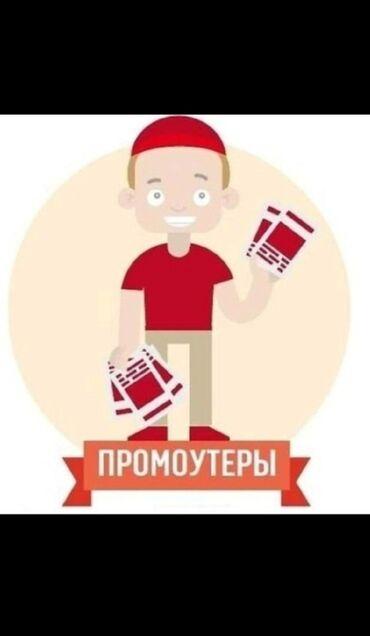 Другие специальности - Бишкек: Ищу работу для роздачи и расклейки листов! Опыта нет! Могу работать с
