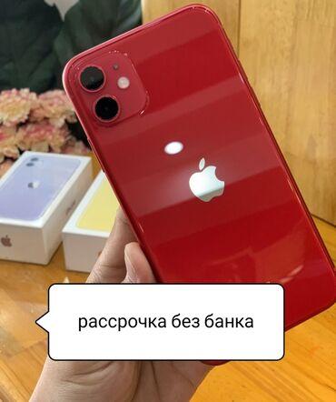 renault 11 в Кыргызстан: Б/У IPhone 11 64 ГБ Красный