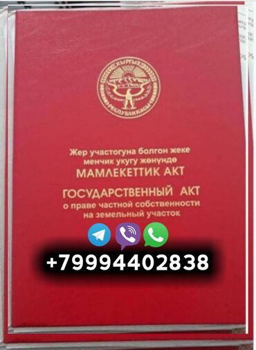 жер уйдон квартира берилет ош in Кыргызстан | ҮЙЛӨРДҮ УЗАК МӨӨНӨТКӨ ИЖАРАГА БЕРҮҮ: 6 соток, Курулуш, Насыя, бөлүп төлөө, Кызыл китеп, Техпаспорт
