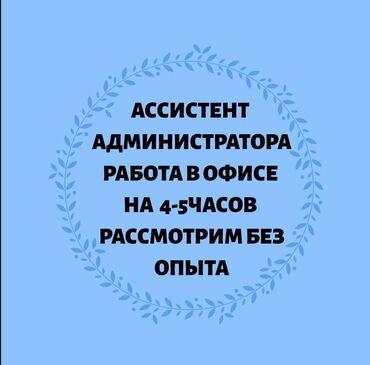 велосипеды missile отзывы в Кыргызстан: Помощник. Без опыта. Сменный график