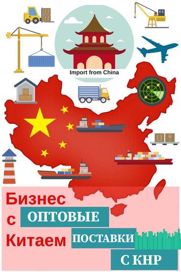 Поиск и выкуп товара и оборудования из китая по ценам