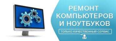 Ремонт компьютеров и ноутбуков. в Бишкек