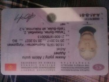 1 объявлений: Найден вод удостоверение имя Аким уулу Адлет