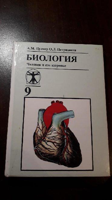 биолог в Кыргызстан: Биология 9 класс, учебник новый