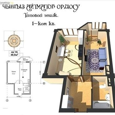 жк фантазия бишкек в Кыргызстан: Продается квартира: 1 комната, 48 кв. м