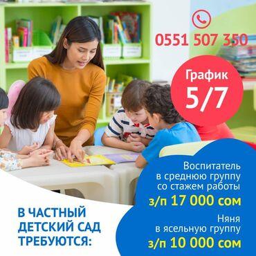 детский сад работа няня in Кыргызстан | ОБРАЗОВАНИЕ, НАУКА: В частный детский сад требуются:  Воспитатель в среднюю группу со ста