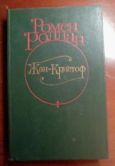 """Продам Книги! Роман Роллан """"Жан Кристоф"""", 3 тома Каждая по 2 маната в Zabrat"""